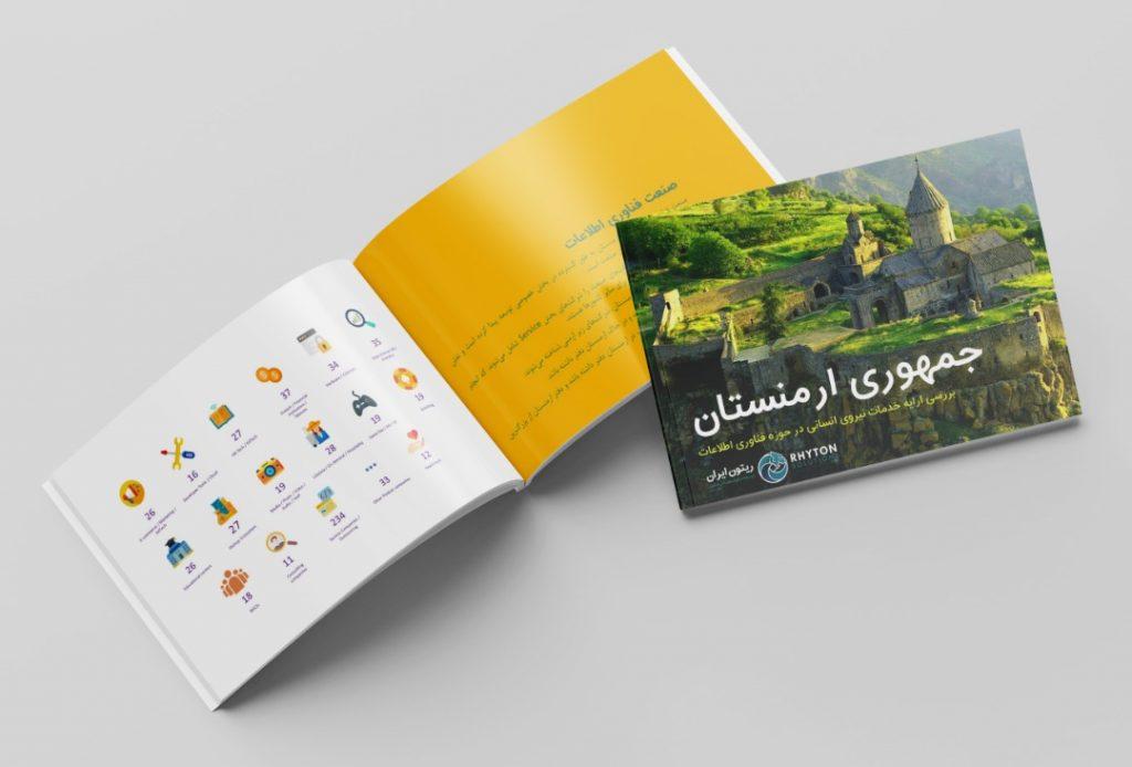 گزارش ریتون ایران در زمینه خدمات نیروی انسانی در حوزه فناوری اطلاعات در ارمنستان منتشر شد