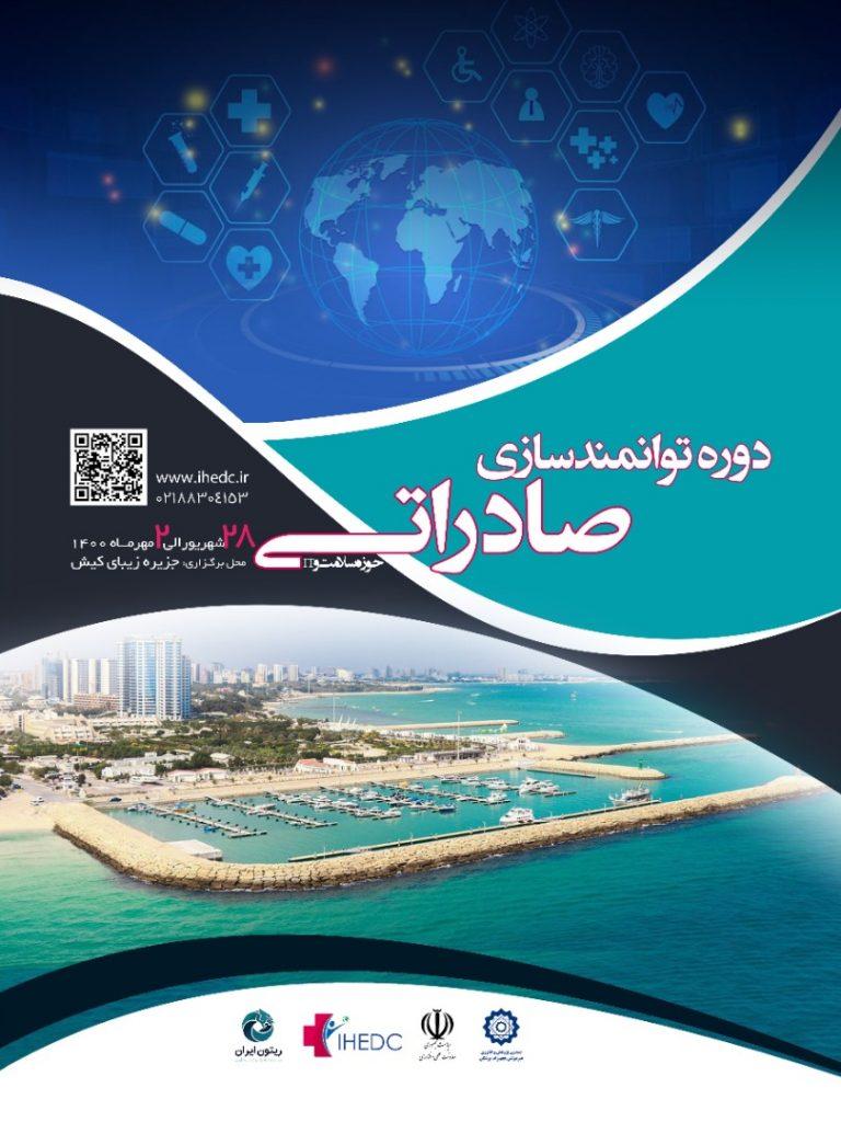 دوره توانمندسازی صادراتی 28 شهریور تا 2 مهر ماه برگزار میگردد